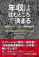 表紙: 年収は「住むところ」で決まる ─ 雇用とイノベーションの都市経済学 | 池村 千秋