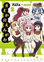 表紙: まどか☆えんがわ 2巻 (まんがタイムKRコミックス) | Magica Quartet