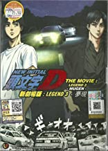NEW INITIAL D THE MOVIE : LEGEND 3 : MUGEN - COMPLETE MOVIE DVD BOX SET