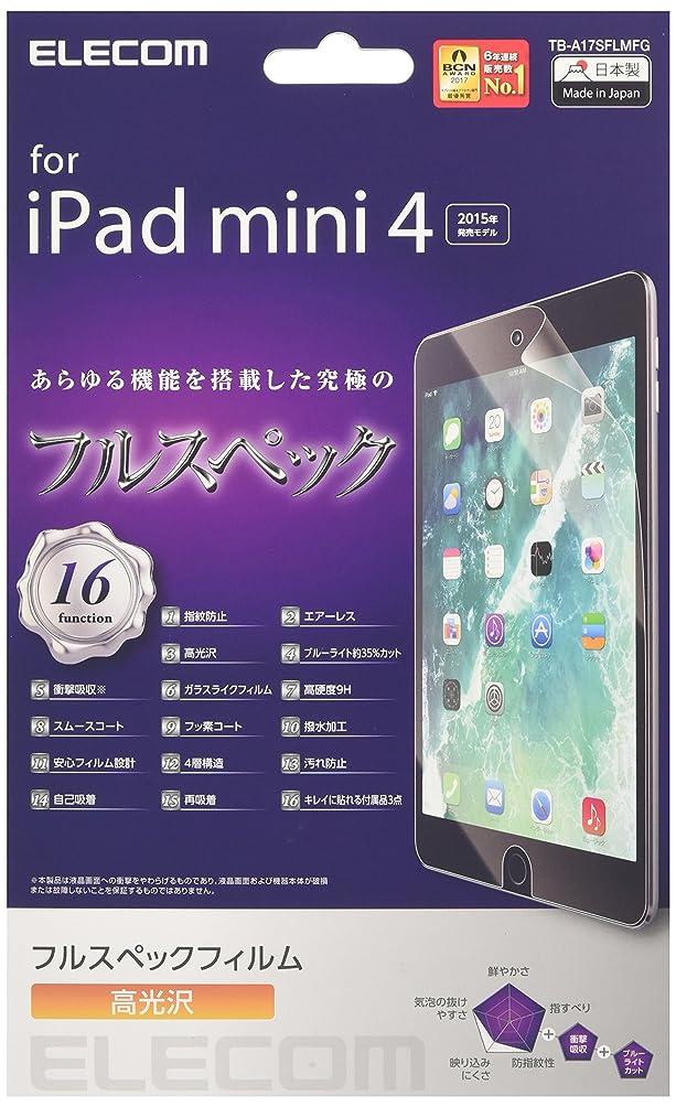 犯すデマンドシンポジウムエレコム iPad mini5 /iPad mini4 保護フィルム 衝撃吸収 指紋防止 ブルーライトカット 高硬度9H フッ素コート 高光沢 TB-A17SFLMFG