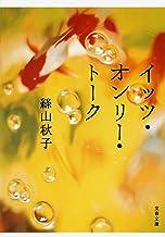 表紙: イッツ・オンリー・トーク | 絲山秋子