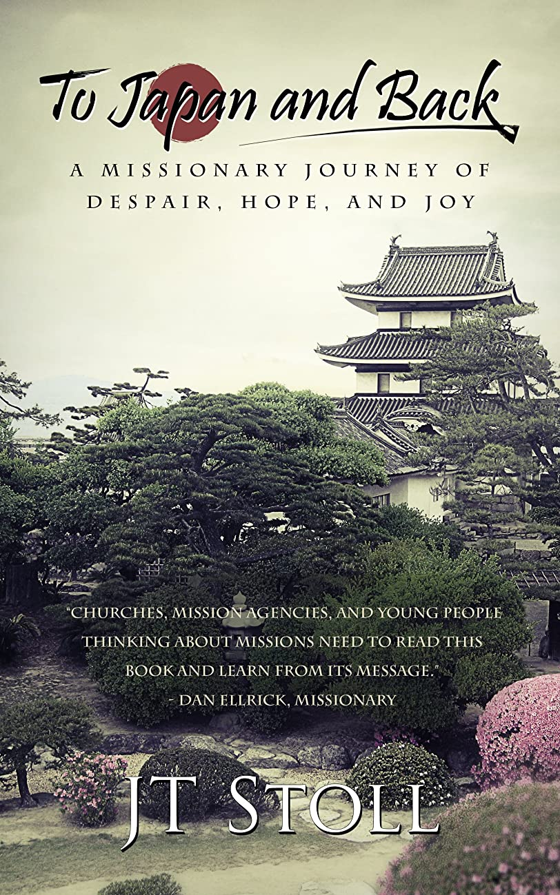 味リビングルーム気づくなるTo Japan and Back: A Missionary Journey of Despair, Hope, and Joy (English Edition)