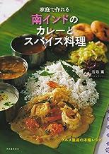 表紙: 家庭で作れる南インドのカレーとスパイス料理 | 香取薫