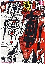 表紙: 新 職業・殺し屋。斬 ZAN 5 (ジェッツコミックス) | 西川秀明