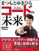 表紙: まつもとゆきひろ コードの未来(日経BP Next ICT選書) | まつもとゆきひろ
