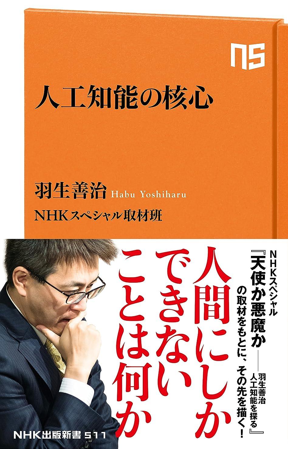 孤児堤防コミット人工知能の核心 (NHK出版新書)