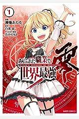 ありふれた職業で世界最強 零 1 (ガルドコミックス) Kindle版