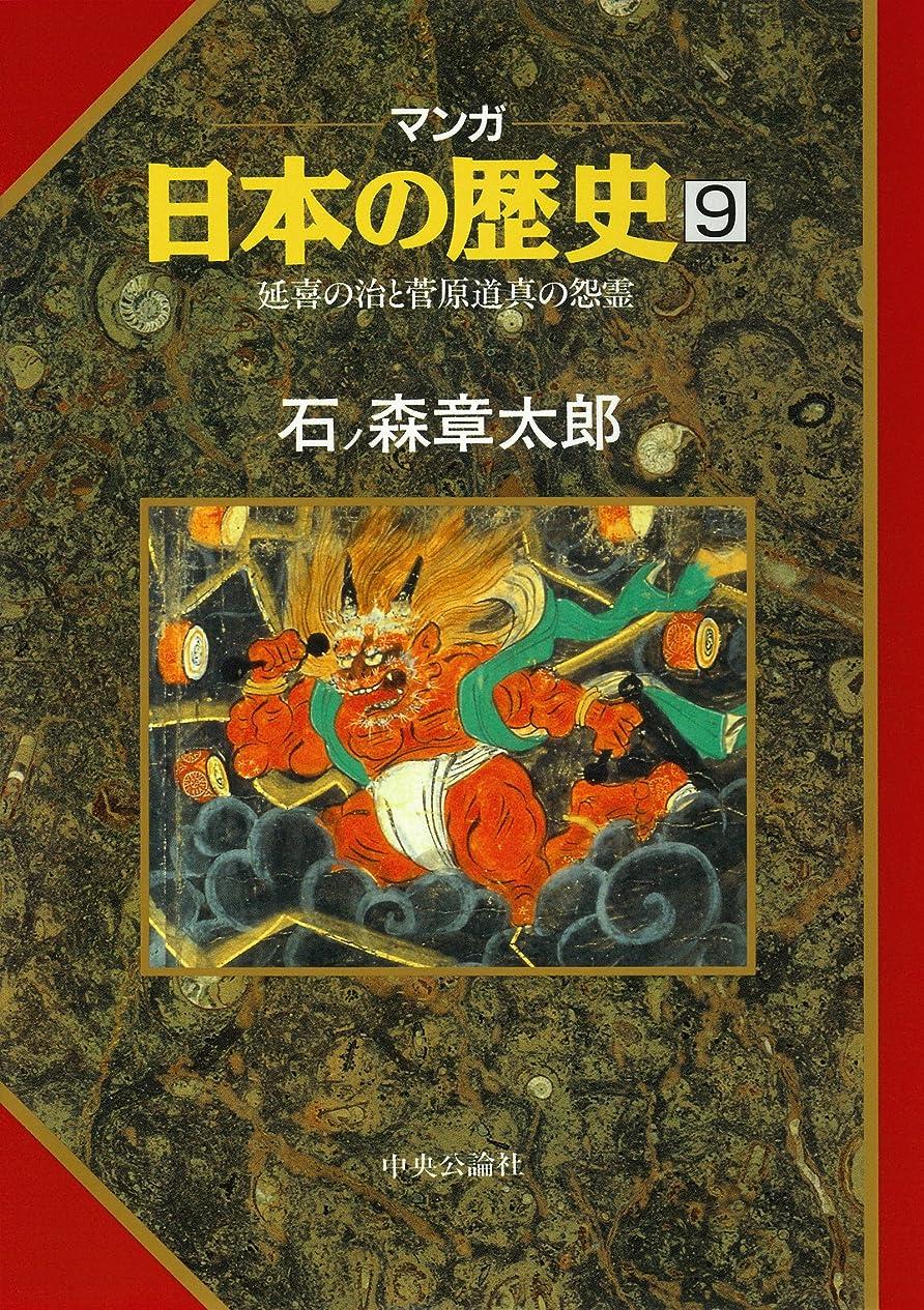 洗ういわゆるグリップマンガ日本の歴史9(古代篇) - 延喜の治と菅原道真の怨霊