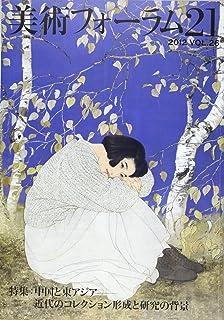 美術フォーラム21 第26号 特集:中国と東アジア――近代のコレクション形成と研究の背景