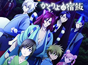 Kakuriyo -Bed & Breakfast for Spirits-, Season 1, Pt. 2 (Simuldub)