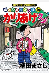 かりあげクン : 46 (アクションコミックス) Kindle版