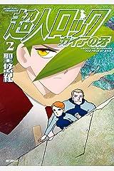 超人ロック ガイアの牙 2 (MFコミックス フラッパーシリーズ) Kindle版