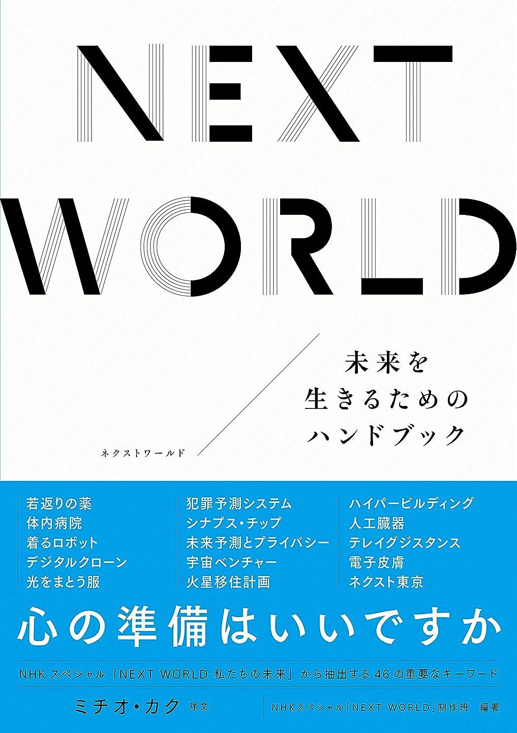サリー知り合いになるコンプリートNEXT WORLD 未来を生きるためのハンドブック