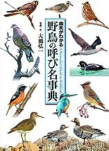 表紙: 野鳥の呼び名事典 由来がわかる | 大橋 弘一