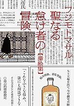 表紙: 聖なる怠け者の冒険【挿絵集】 | フジモトマサル