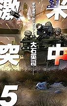 表紙: 米中激突5 暁のオスプレイ (C★NOVELS) | 大石英司