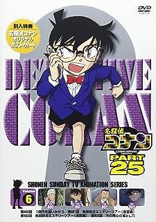 名探偵コナン PART25 Vol.6 [DVD]