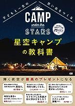 表紙: 子どもと一生の思い出をつくる 星空キャンプの教科書 | 松尾真理子