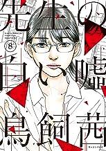 表紙: 先生の白い嘘(8) (モーニングコミックス) | 鳥飼茜