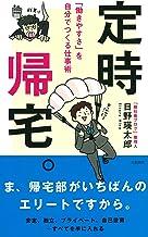表紙: 定時帰宅。   日野瑛太郎