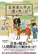 表紙: 日本史に学ぶ一流の気くばり | 加来耕三
