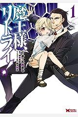 魔王様、リトライ!(コミック) : 1 (モンスターコミックス) Kindle版