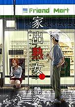 表紙: 家出熟女 : 1 (アクションコミックス)   艶々