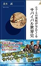 表紙: ニュースの深層が見えてくる サバイバル世界史   茂木 誠