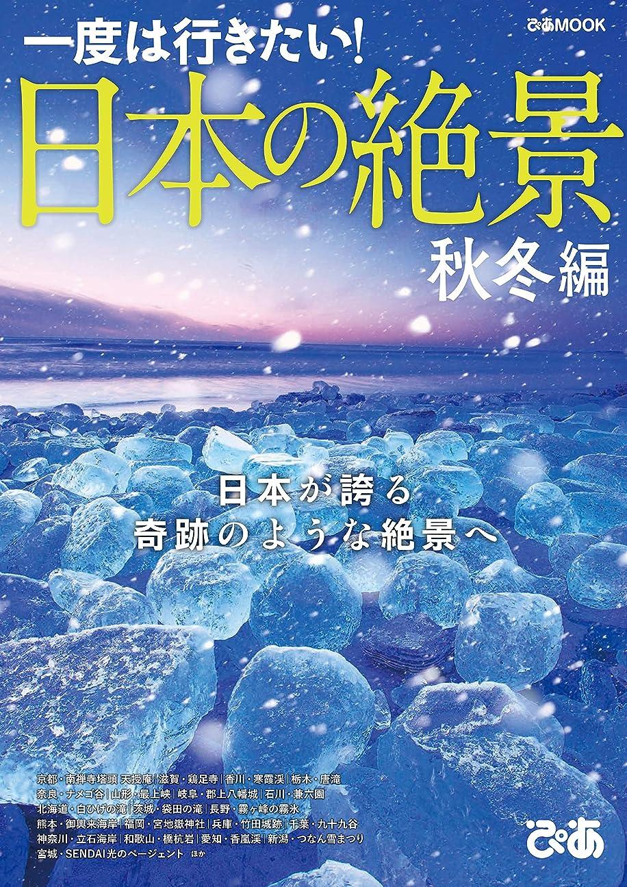 九月神聖モットー日本の絶景 秋冬編