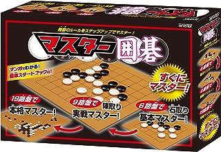 囲碁のルールをすぐにマスター! マスター囲碁