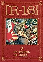 新装版[R-16](3)夏の14歳 (ヤングマガジンコミックス)