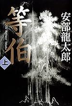 表紙: 等伯(上) (日本経済新聞出版) | 安部龍太郎