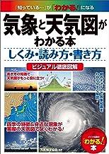 表紙: 気象と天気図がわかる本 しくみ・読み方・書き方 ビジュアル徹底図解 | 天気検定協会