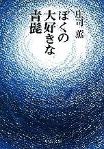 表紙: ぼくの大好きな青髭 (中公文庫) | 庄司薫