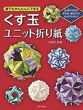 表紙: 誰でもかんたんにできるくす玉ユニット折り紙 | つがわみお/MioTsugawa