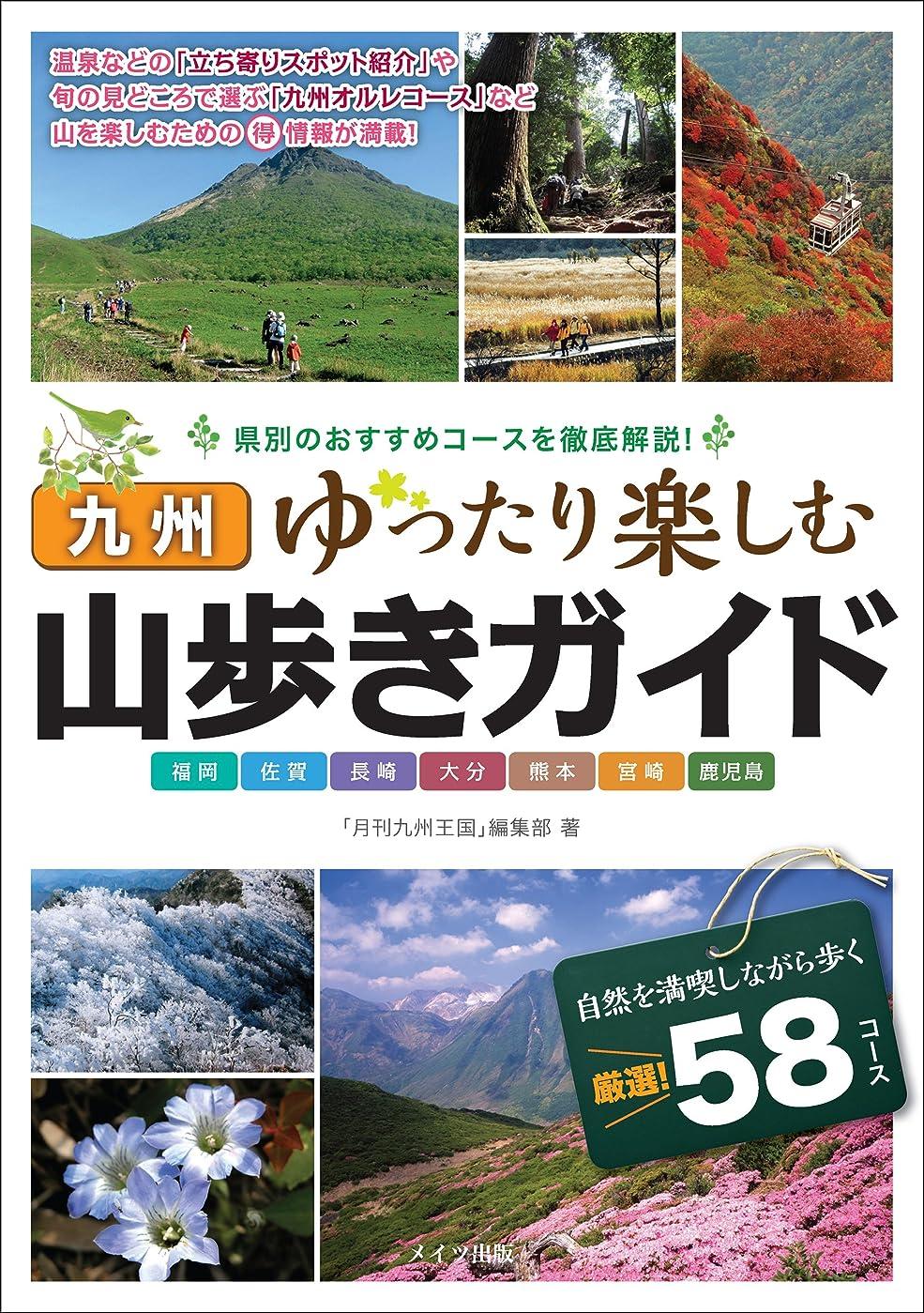 気性一般的に言えば平らにする九州 山歩きガイド ゆったり楽しむ