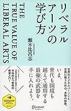 表紙: リベラルアーツの学び方 (ディスカヴァー・レボリューションズ) | 瀬木比呂志