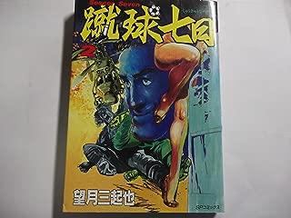蹴球七日 2 (SPコミックス)