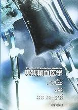 実践輸血医学