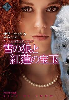 雪の狼と紅蓮の宝玉(上) サイ=チェンジリングシリーズ (扶桑社BOOKSロマンス)