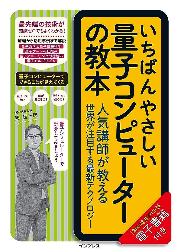 障害独裁者近似いちばんやさしい量子コンピューターの教本 人気講師が教える世界が注目する最新テクノロジー 「いちばんやさしい教本」シリーズ