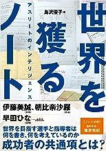表紙: 世界を獲るノート アスリートのインテリジェンス | 島沢 優子
