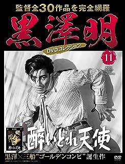 黒澤明 DVDコレクション 11号『醉いどれ天使』[分冊百科]