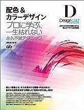 表紙: 配色&カラーデザイン ~プロに学ぶ、一生枯れない永久不滅テクニック~[デザインラボ] | 都外川 八恵