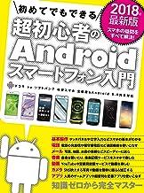 表紙: 2018年最新版 初めてでもできる超初心者のAndroidスマートフォン入門 | standards