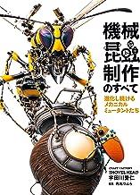 表紙: 機械昆蟲制作のすべて 進化し続けるメカニカルミュータントたち   宇田川誉仁