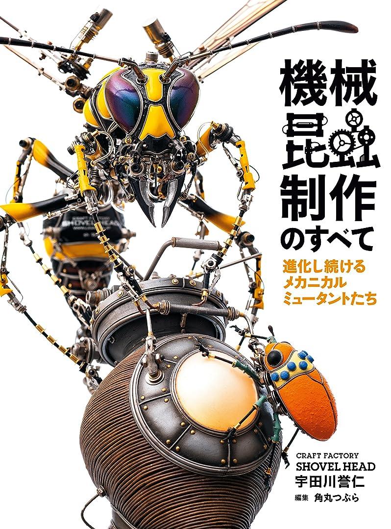 方向実現可能扱いやすい機械昆蟲制作のすべて 進化し続けるメカニカルミュータントたち