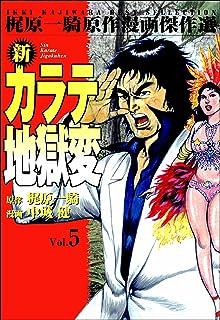 新カラテ地獄変 5