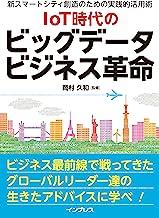 表紙: IoT時代のビッグデータビジネス革命   岡村 久和