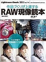 表紙: 作品づくりが上達するRAW現像読本 増補・改訂版 | 澤村徹